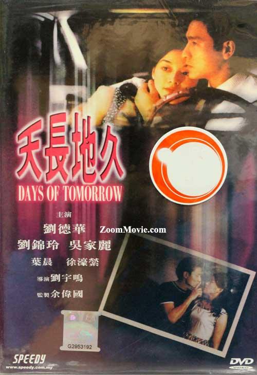 天長地久(천장지구 Days Of Tomorrow)