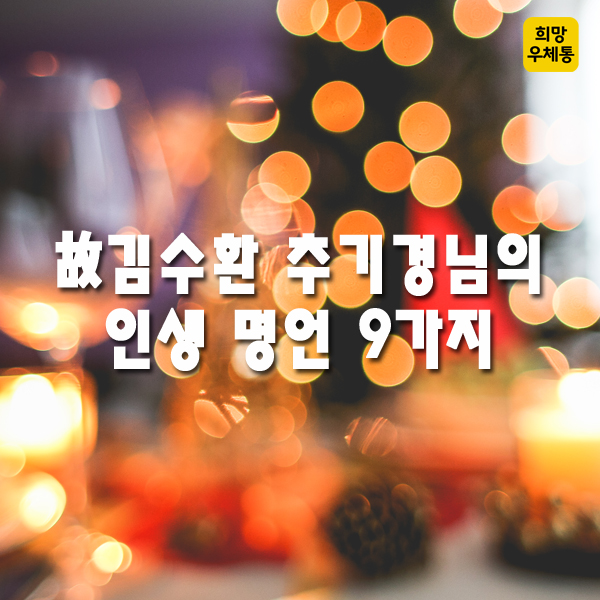 故김수환 추기경님의 인생 명언 9가지