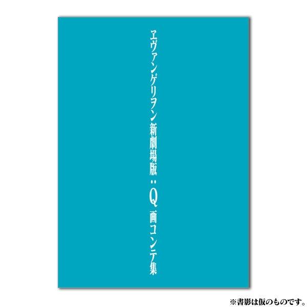 '에반게리온 신극장판 Q' 그림 콘티집 발매 결정 소식..