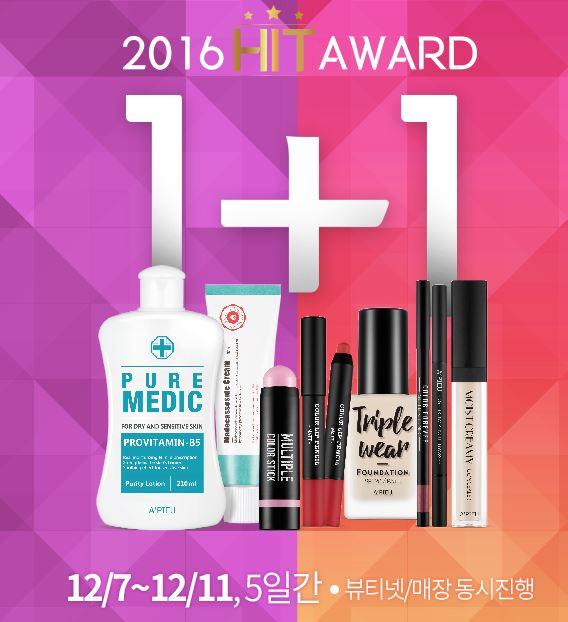 어퓨 2016 HIT AWARD