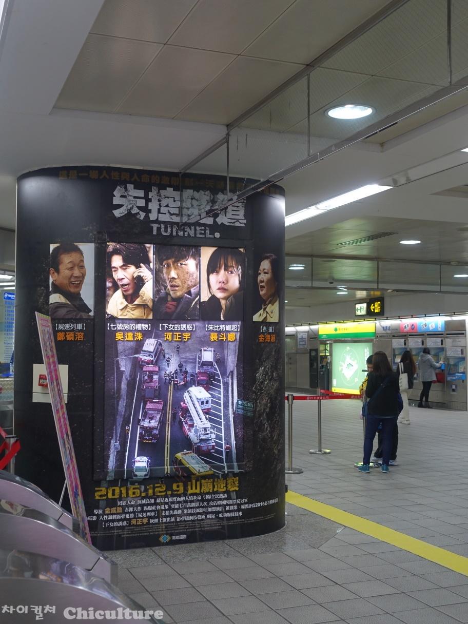 대만극장에서 본 한국영화 '터널'의 좋은 현장반응