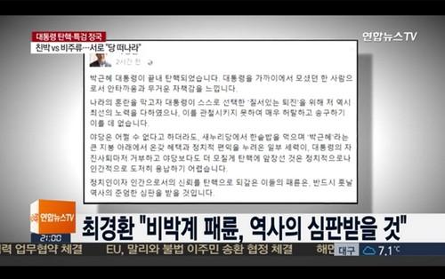 """최경환 """"박근혜 거스르면 패륜아"""" 발언 파문"""