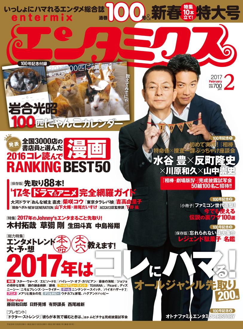 잡지 엔터믹스 2017년 2월호, 일본 전국 서점 직원이 ..