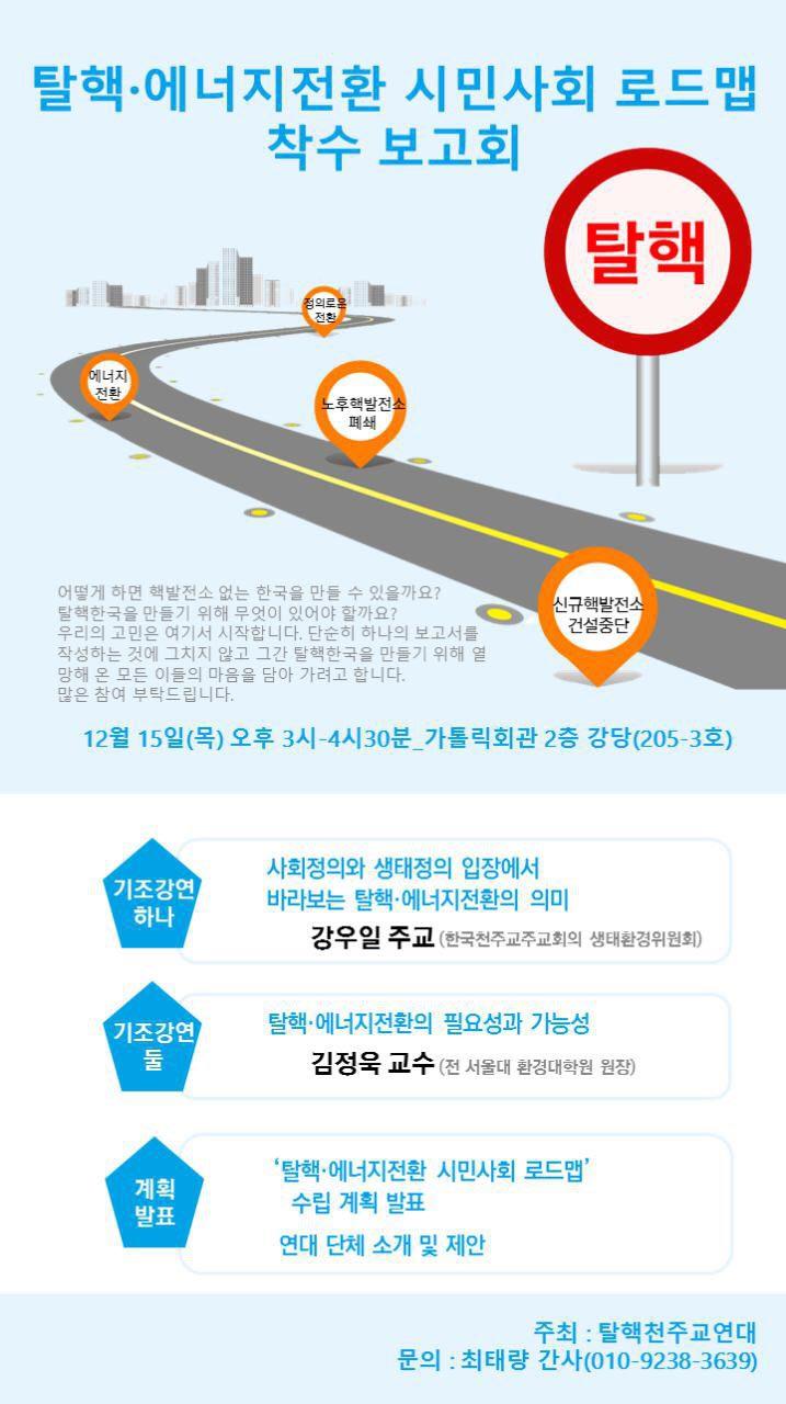탈핵*에너지전환 시민사회 로드맵 착수 보고회- 2016.12...
