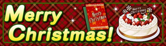밀리마스 캠페인「クリスマスキャンペーン開催!..
