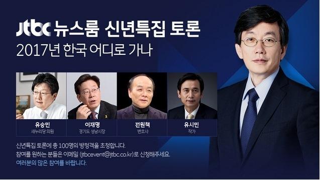 JTBC 뉴스룸 신년특집 토론