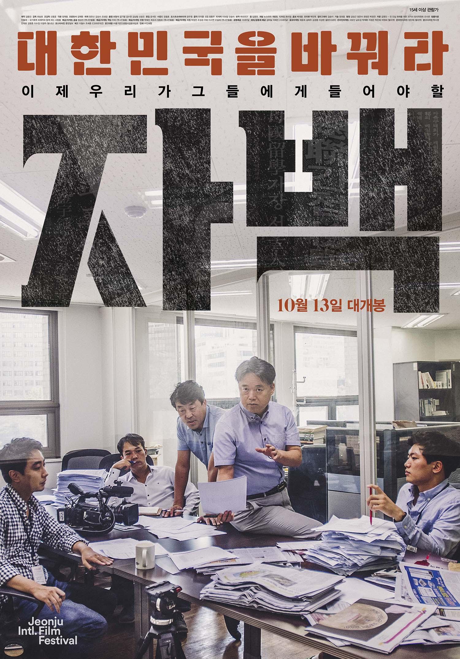 앤잇굿 선정 2016년 한국영화 베스트11