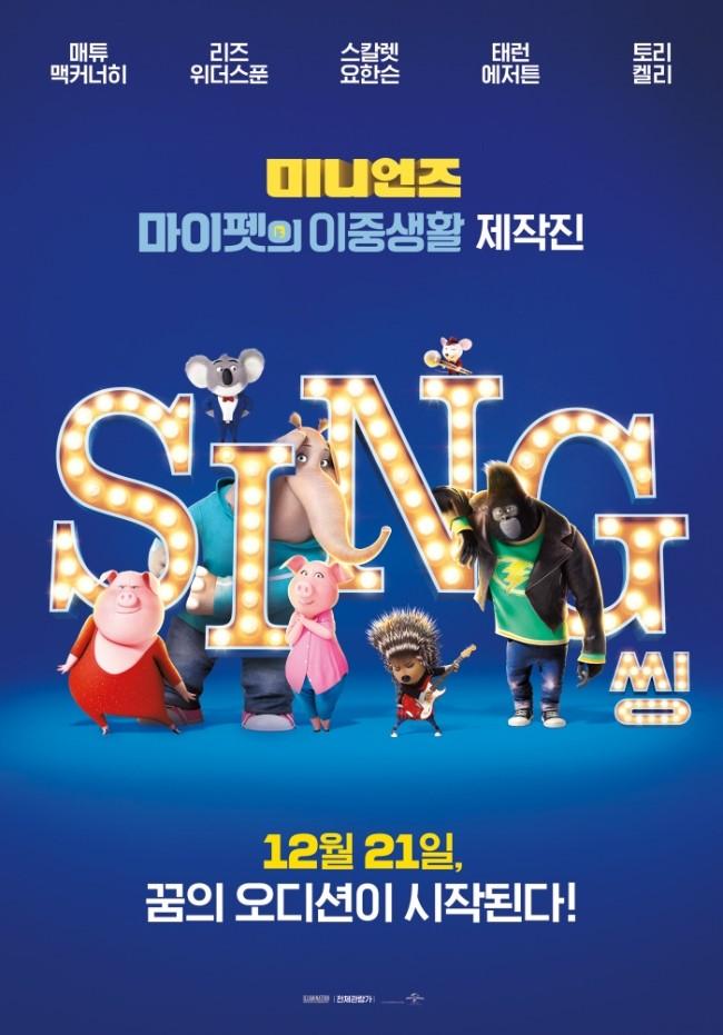씽 / SING (2016년)