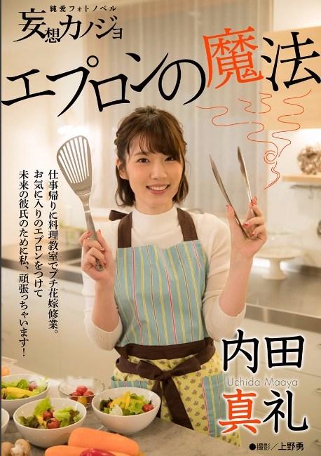 성우 우치다 마아야씨의 포토 노벨, 사진이 예쁘네요.