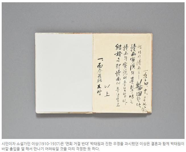 '구보씨' 박태원, 결혼식 방명록을 책으로 출간하다