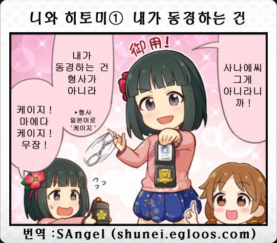 스타라이트 스테이지 - 히토미, 헬렌, 키요미 1..