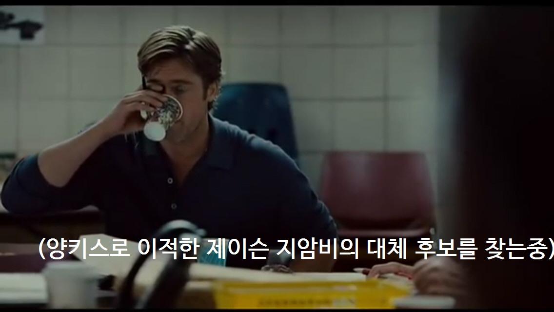 내맘대로 명장면, 머니볼(2011)