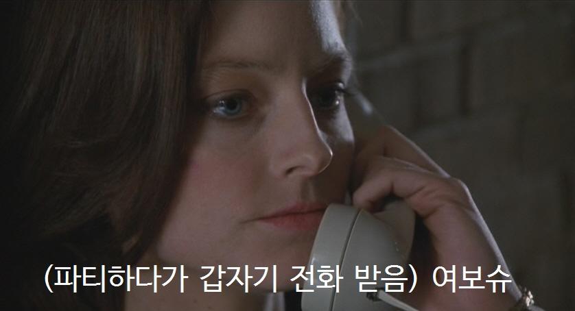 내맘대로 명장면, 양들의 침묵(1991)