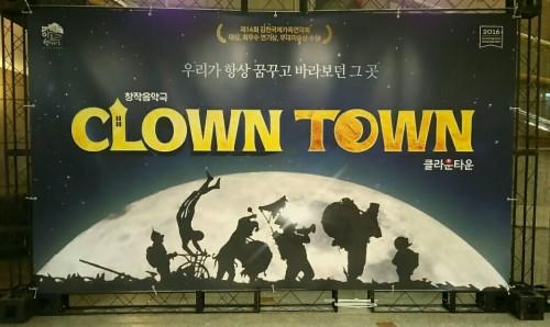 창작음악극 클라운타운 '우리가 항상 꿈꾸고 바라보..