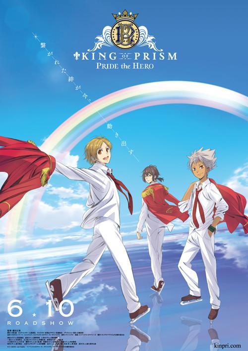 극장 애니메이션 '킹 오브 프리즘 - PRIDE the HERO..