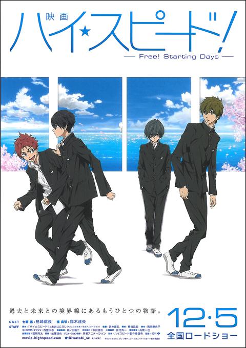 영화 하이☆스피드! -Free! Starting Days- 일본,..