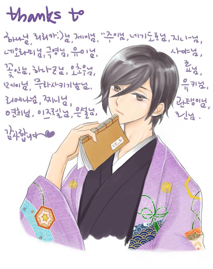 [러브인교토]2016 시나리오이벤트 '달콤한 복종' 올..