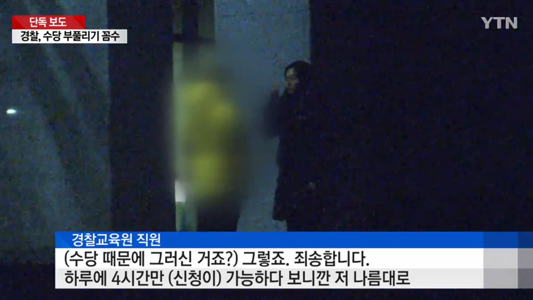 아산 경찰교육원 초과수당 조작 사태