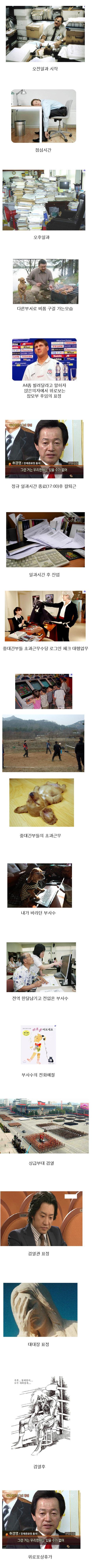 한국 행정병의 하루