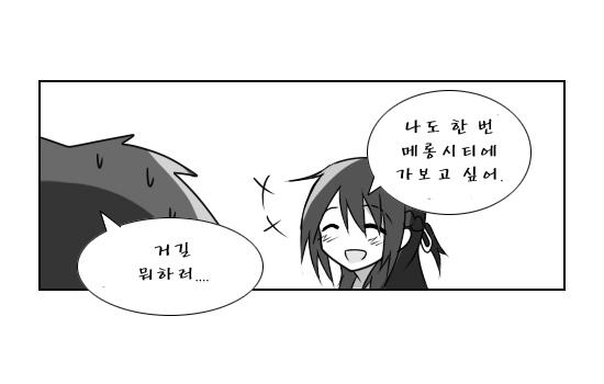 [너의 이름은.] 타키랑 미츠하가 동거하는 만화
