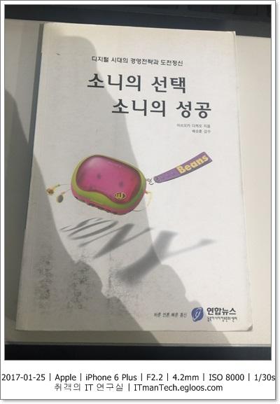 [연합뉴스] 소니의 선택 소니의 성공