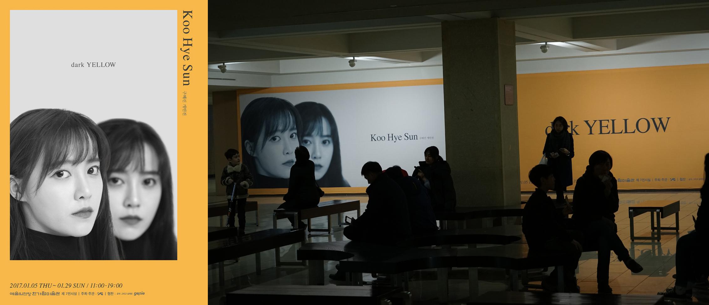 구혜선 개인전 dark YELLOW(순수, 공포 그리..
