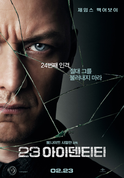 북미 박스오피스 '23 아이덴티티' 2주 연속 1위!