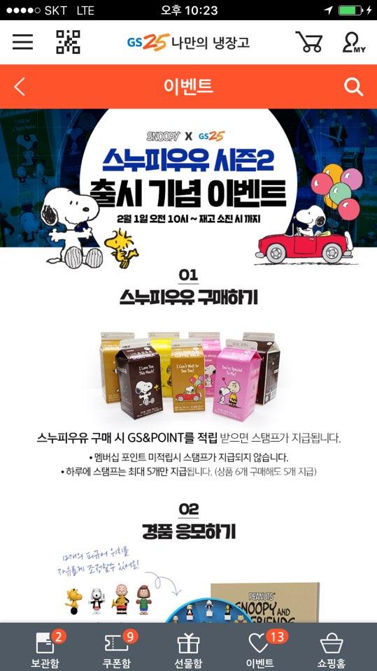 [생활에 도움되는 정보]GS25 스누피우유 마시고 ..