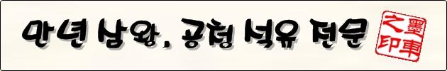 [무협 연재] 성수의가 290
