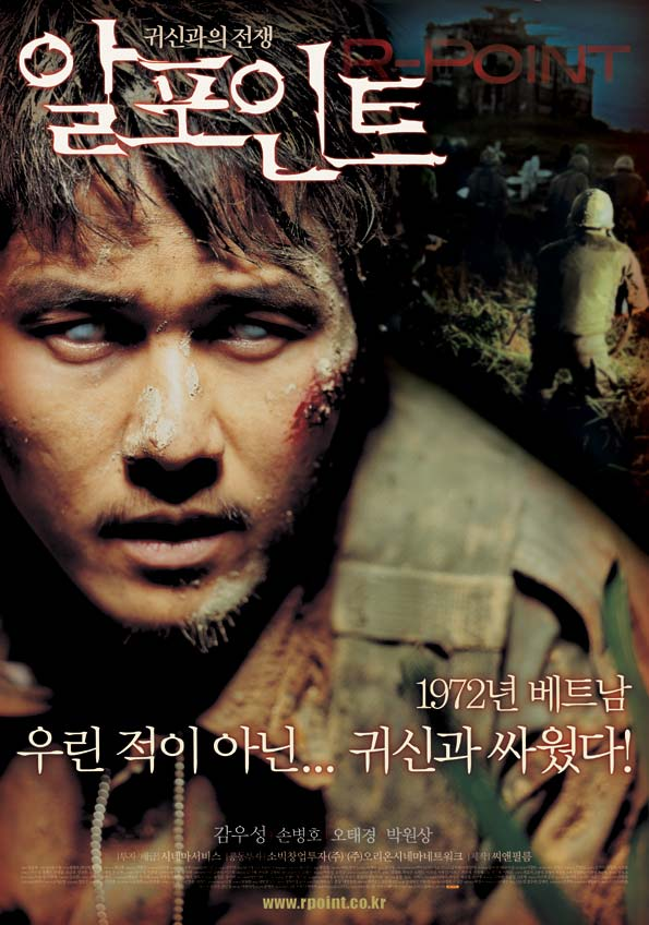알포인트 (2004) - 공수창