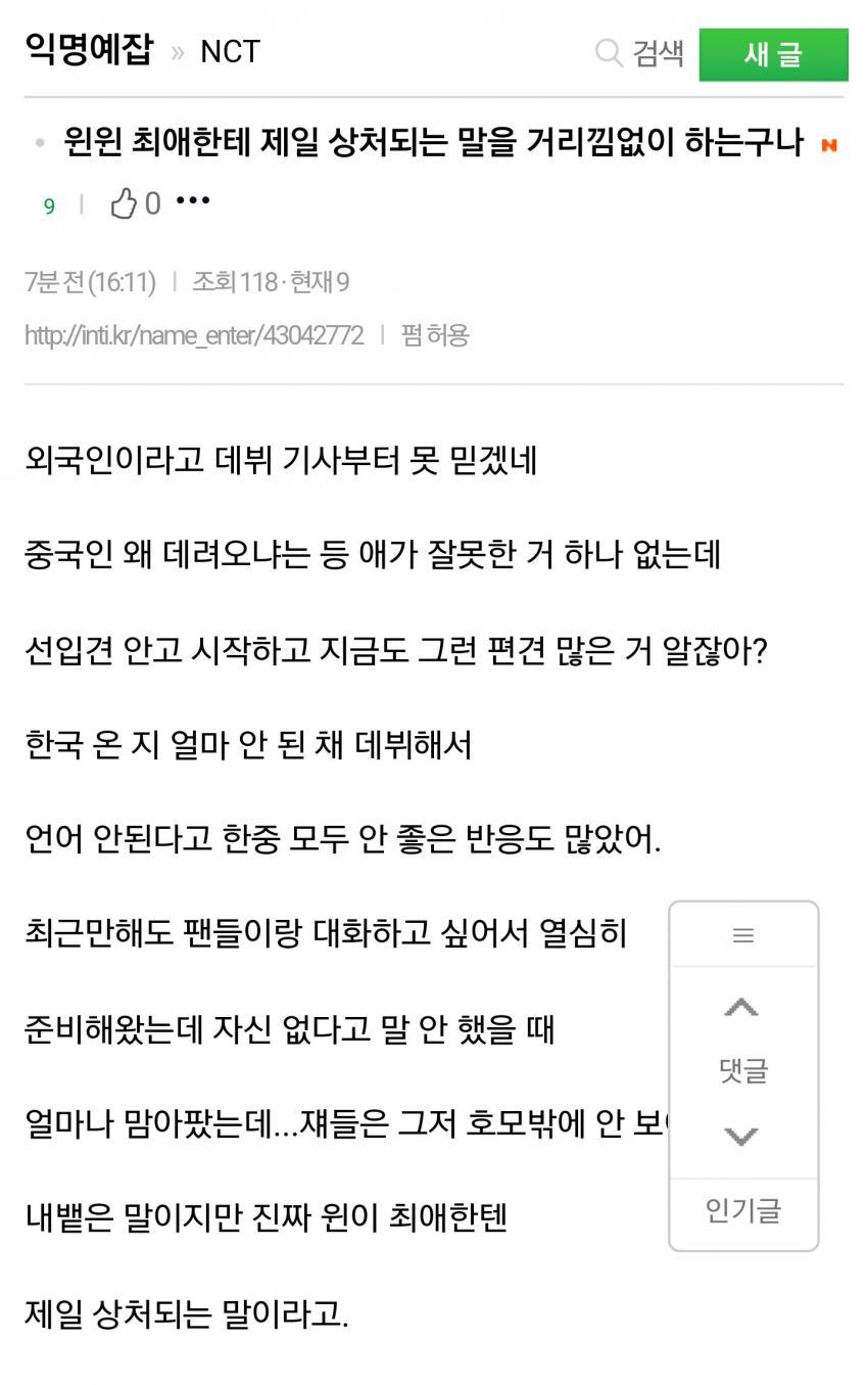 nct 도영 NCT <6> : 싫은 짓만 골라가며 해요