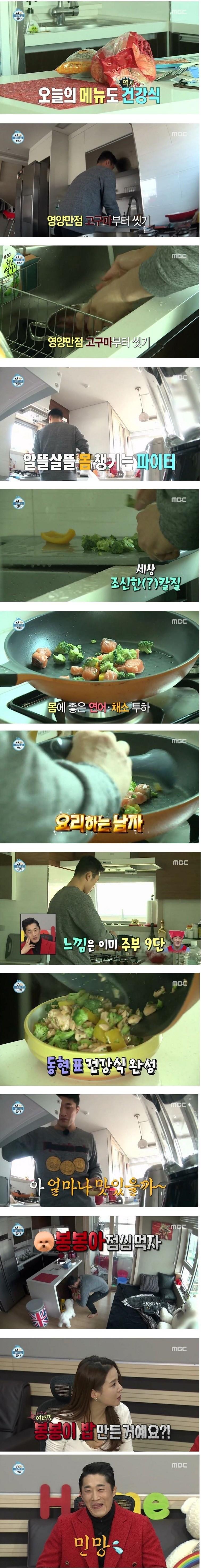 김동현의 요리실력 ㅋ