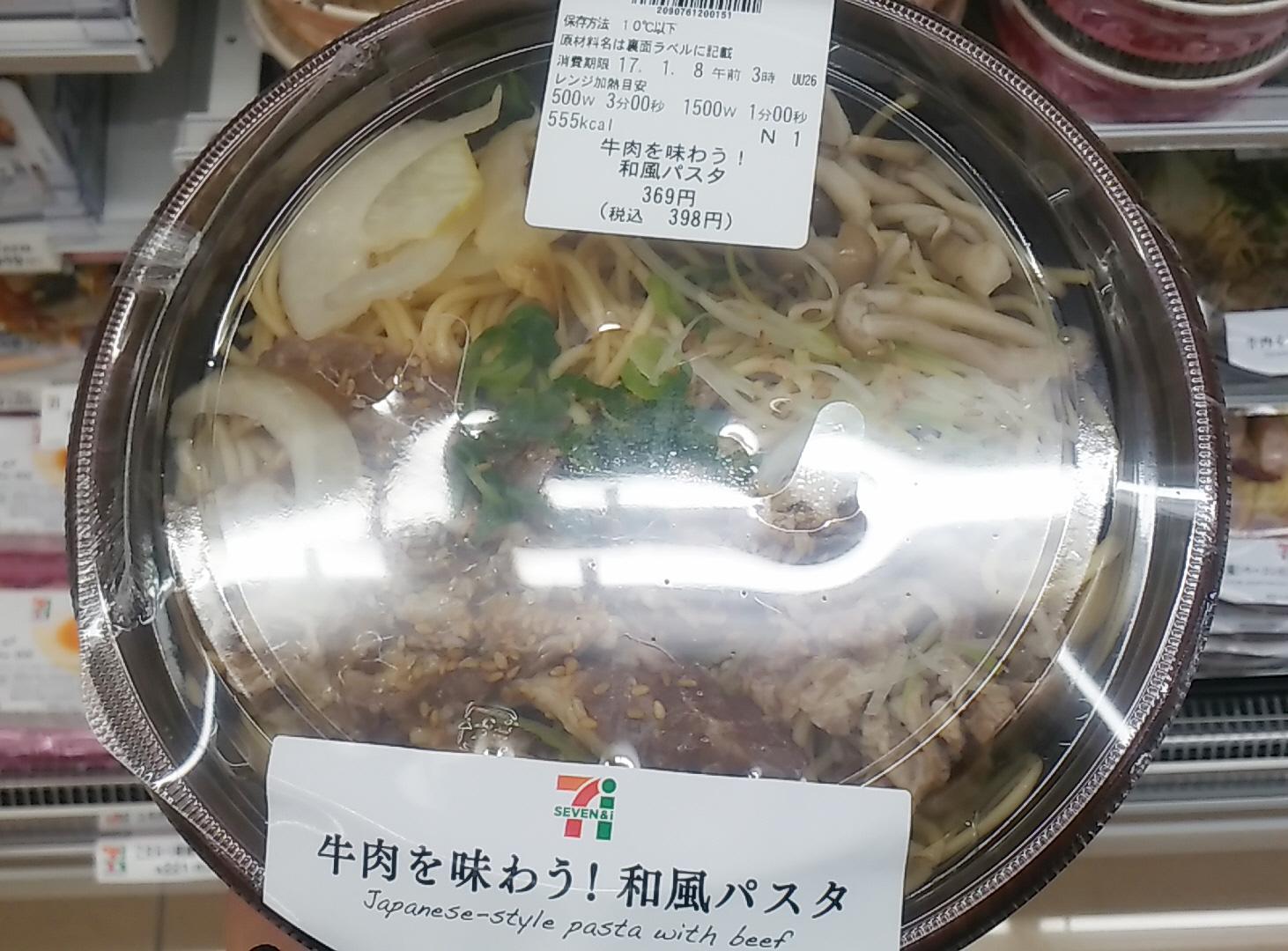 [세븐일레븐/일본] 와풍 파스타 (和風パスタ)