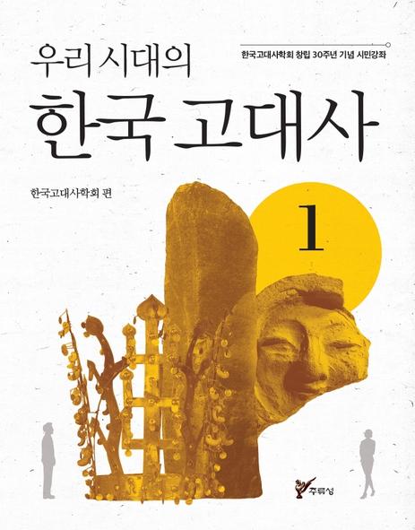 우리 시대의 한국 고대사