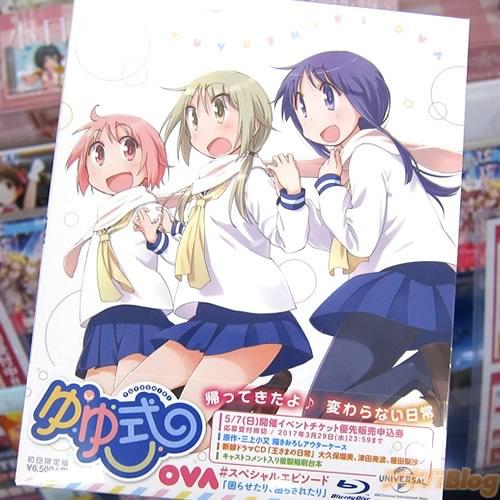 OVA '유유시키'가 발매된 모습