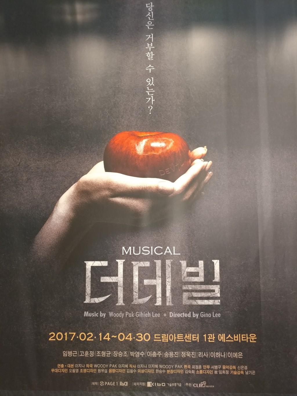2017년 2월 22일 뮤지컬 더 데빌 - 드림아트센터 1관 에..