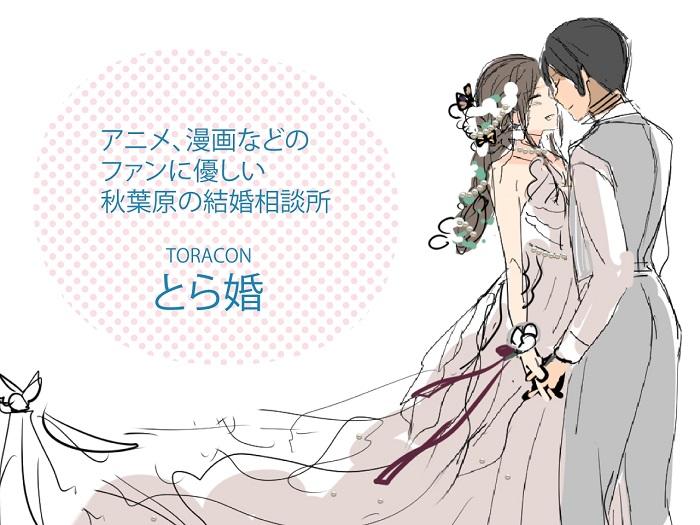 오타쿠를 대상으로 특화된 결혼 상담 서비스, 2017년..