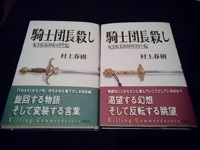 무라카미 하루키 기사단장 죽이기 감상, 네타바레