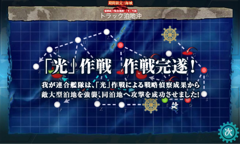 칸코레 - 겨울 이벤트 종료.