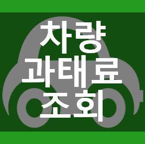 차량 과태료 조회 방법 소개