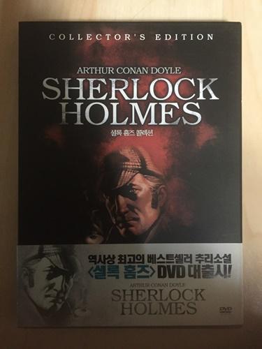 """""""셜록 홈즈 콜렉션"""" Vol.1 DVD를 샀습니다."""