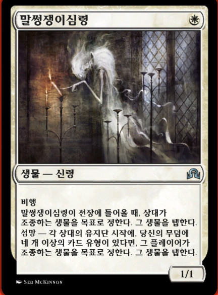 Magic Duels No.4 백흑녹 봉기덱