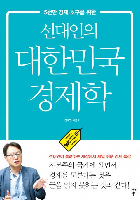 선대인의 대한민국 경제학; 가볍게 만화책 보듯이 볼만한