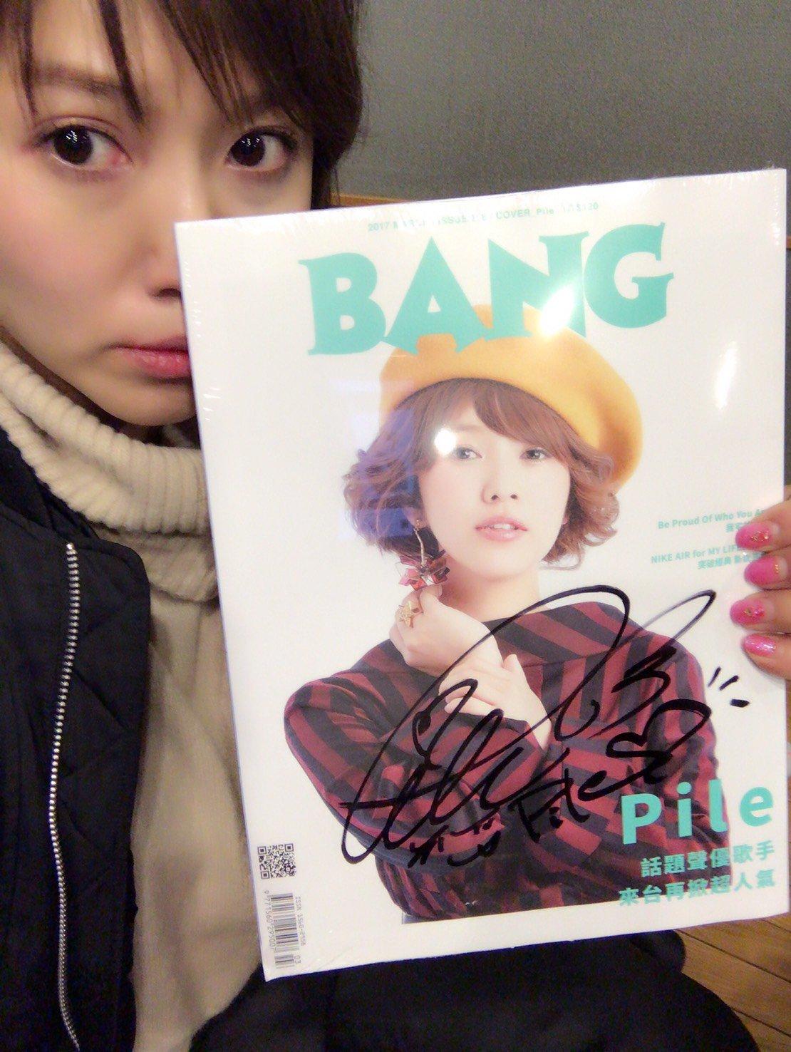 성우 Pile씨가 표지를 장식한 대만의 패션 잡지