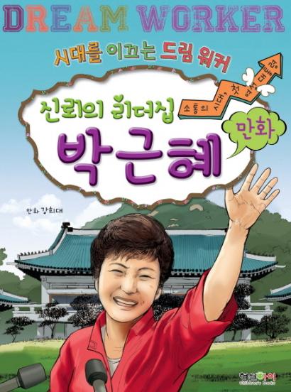 """""""박근혜 신뢰 외교의 결과는?"""""""
