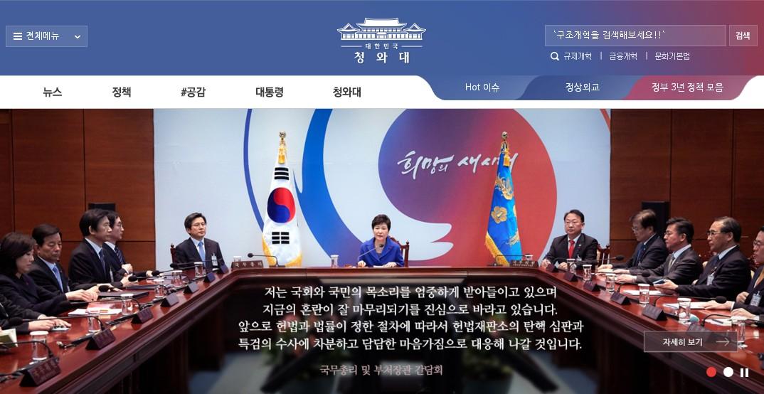 시간 멈춘 청와대 홈피, 아직도 박근혜가 대통령인가?