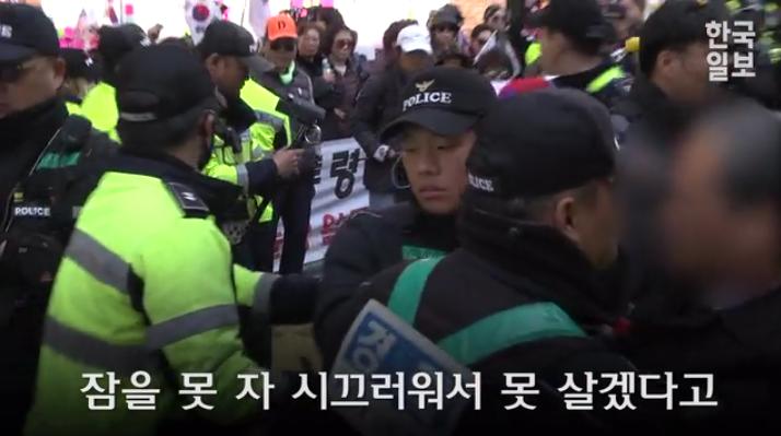 박근혜 전 대통령 파면 불복집회로 스트레스 받는 ..