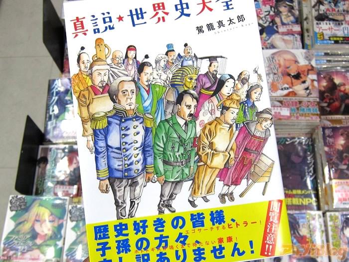 만화 '진설 세계사대전'의 단행본이 발매된 모습