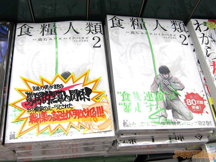 만화 '식량인류' 단행본 제 2권이 발매된 모습