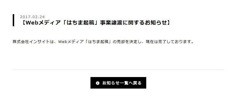 일본의 유명 마토메 블로그 '하치마 기고'가 또다시..